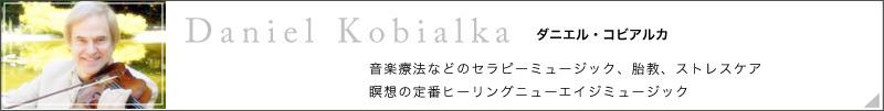 ヒーリングCD ダニエルコビアルカミュージック
