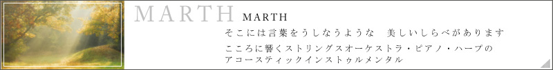 ヒーリングミュージックCD MARTHミュージック