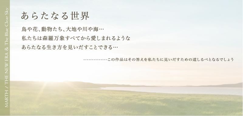 あらたなる世界 すきとおる空が見たいMARTH CD