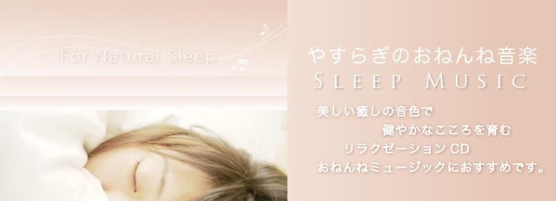 快眠CD癒しの音楽
