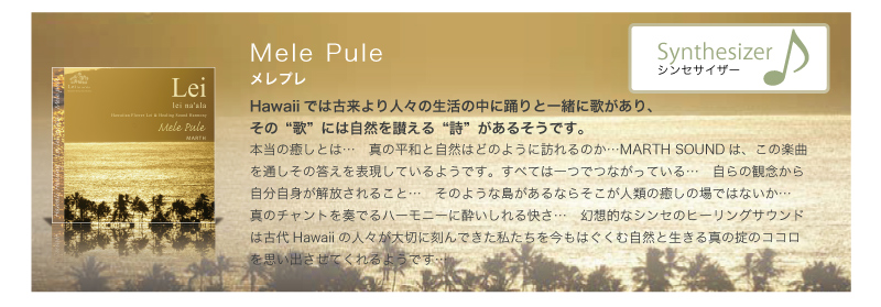 Mele Pule メレプレ チャント 〜 祈りの歌