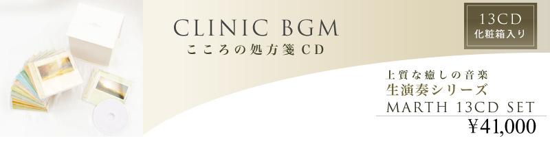 心の処方箋 クリニックBGM 上質な癒しの音楽