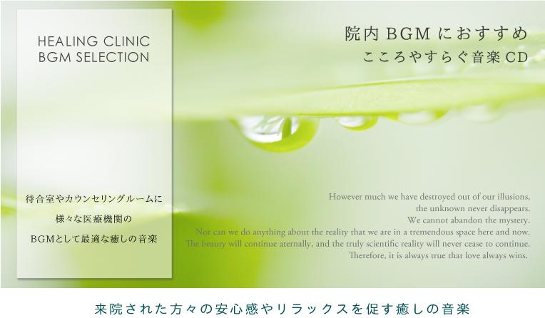クリニック内BGMに秋におすすめ癒しの音楽