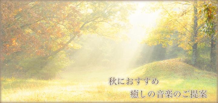 秋におすすめの癒しの音楽のご提案