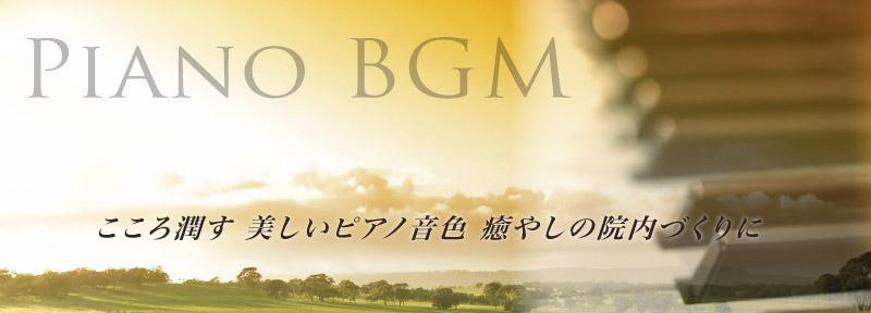 クリニックのBGMにおすすめのピアノCD集 患者様がこころやすらぐ空間づくりのお手伝い