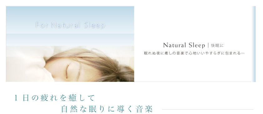 1日の疲れを癒して自然な眠りに導く音楽