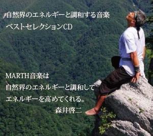 森井啓二おすすめCD バナー