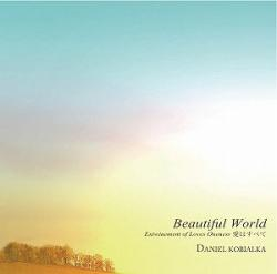 ヒーリングCD Beautiful World 愛はすべて  オーケストラインストゥルメンタル