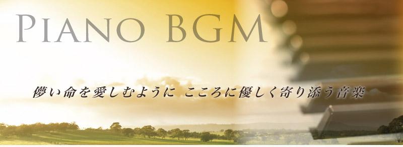 お通夜や告別式 出棺時など様々なシーンのBGMにおすすめの音楽CD