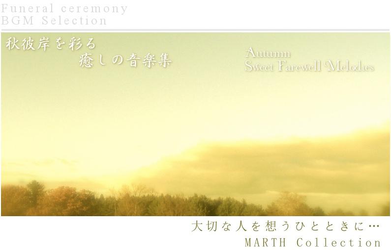 秋彼岸を彩る癒しの音楽集〜ご法要・葬儀のBGMにおすすめの音楽セット〜 トップ