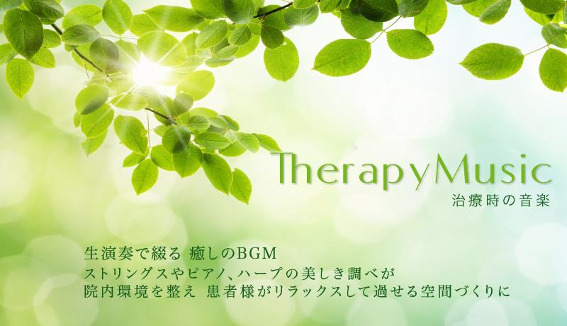 治療院の音楽におすすめ癒しのBGM
